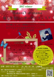 2017.12.16逋偵@諞ゥ縺・ぎ繝シ繝・Φ繝輔ぉ繧ケ.png