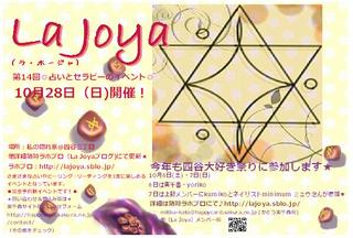 La Joya10月お知らせ.jpg