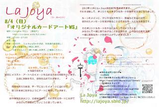 La JoyaオリジナルカードWS.jpg