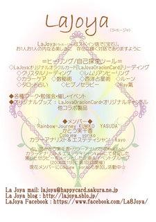LaJoya紹介A4.jpg