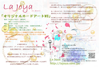 La Joyaオリジナルカード.jpg